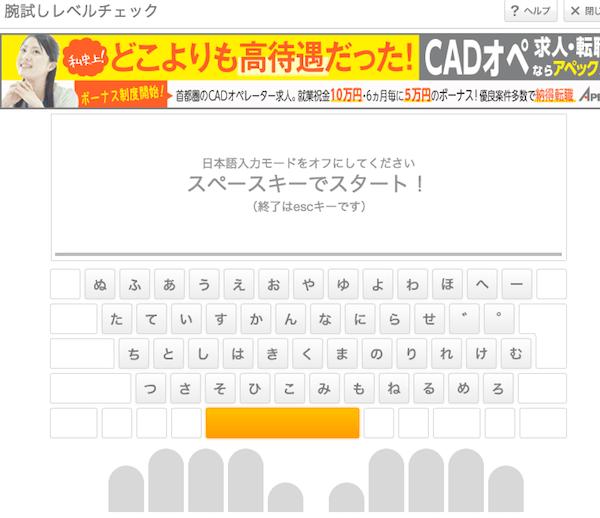 e-tipingテスト開始