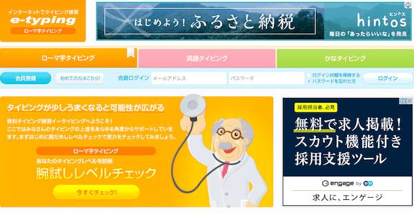 e-typingのトップページ