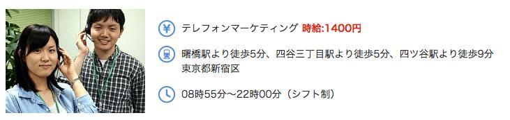 時給1400円