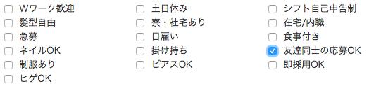 友達応募可能の求人検索