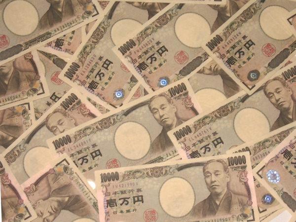 大量の日本円